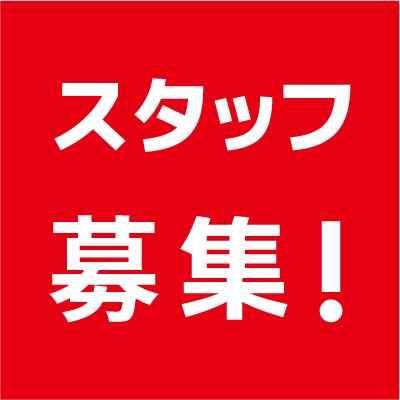 staff_red