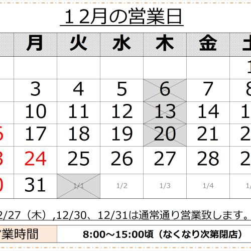 2018.12 営業カレンダー
