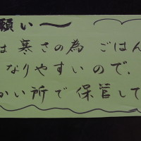 鱒寿司の鮮度を保つ方法 ~冬~