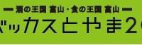 イベント出店のお知らせ 5/27 in 砺波
