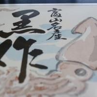 """高田屋謹製 """"黒作り"""""""